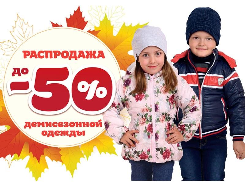 Детский Одежда Распродажа
