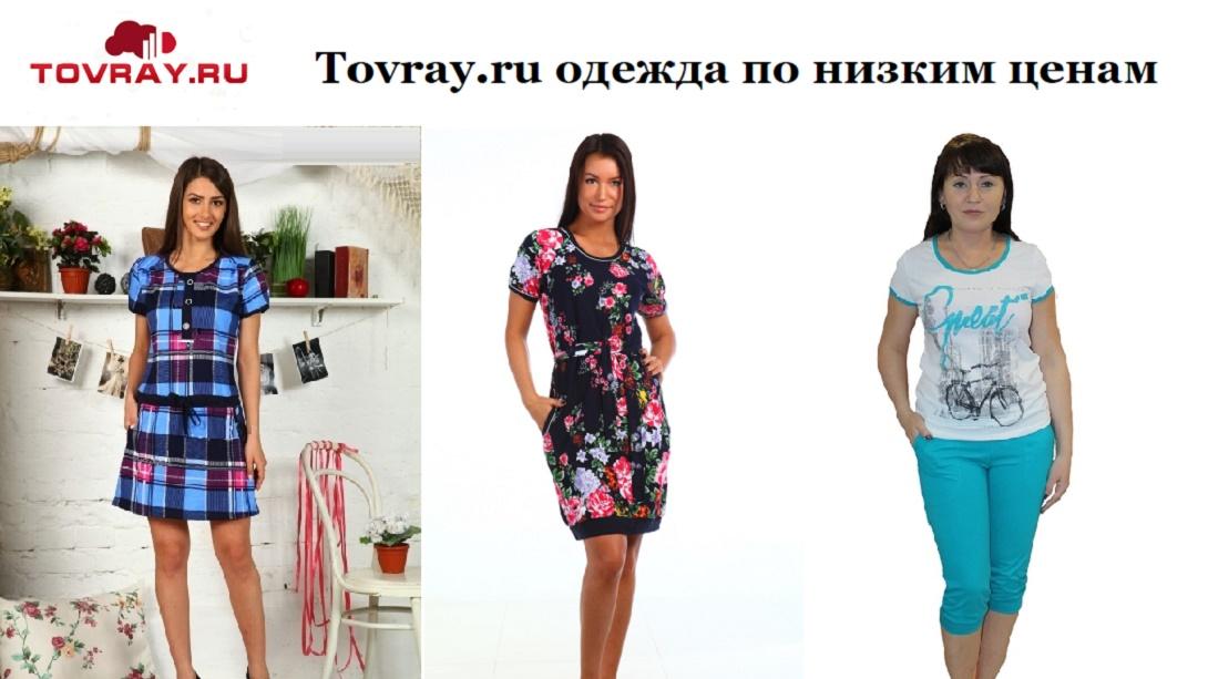 Модная одежда по низким ценам