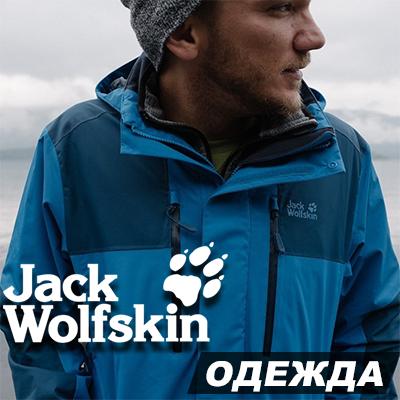 Jack Wolfskin одежда