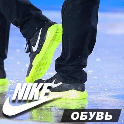 Nike обувь