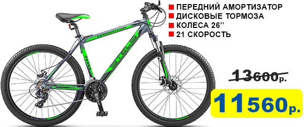 Stels Navigator 500 MD - 11560 рублей