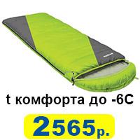 Спальный мешок Atemi - 2565 рублей