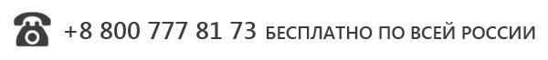 Бесплатный телефон по России
