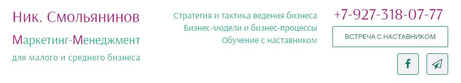 Консультант наставник – Николай Смольянинов 8 (927) 318-0-777